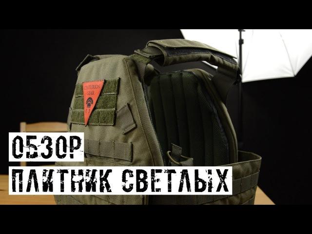 [ОБЗОР] Версия бронежилета на ЛБТ 6094 для светлой стороны от CenturionGear