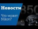 Новости индустрии № 20   Уломали: новый Nikon D850 и софтбокс из бигмака