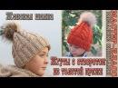 Мастер класс Простая шапка из толстой пряжи со жгутами и отворотом Зимняя шапка спицами