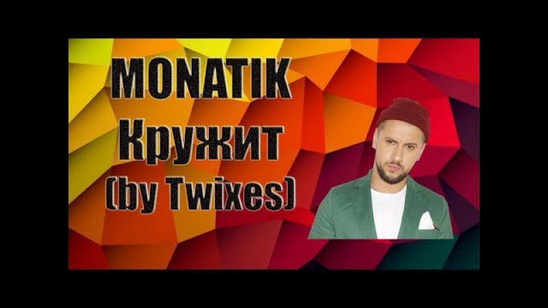 MONATIK - Кружит(cover by Twixes)Прямой эфир
