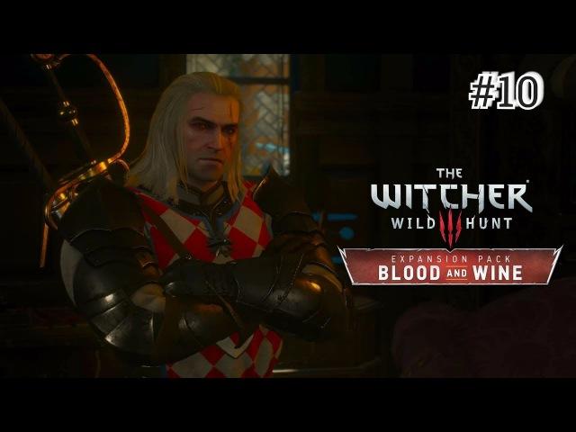 The Witcher 3: Blood and Wine - 10 серия [Гроссмейстерские доспехи]
