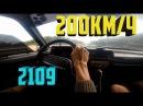 ДЕВЯТКА2109 едет 200км/ч БЕЗ ПРАВ В ТОННЕРЕ NSM