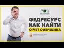 ФЕДРЕСУРС - Как найти ОТЧЕТ ОЦЕНЩИКА на Федресурс / fedresurs