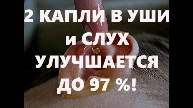 2 капли в УШИ и СЛУХ УЛУЧШАЕТСЯ ДО 97%!