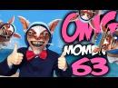 Dota 2 OMG Moments 63