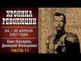Хроника peвoлюции. 24 30 апреля 1917 года. Олег Назаров, Дмитрий Володихин. Часть 11.