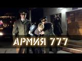 Хор Русской Армии - Армия777 (Витя АК-47 Азино Три Топора)