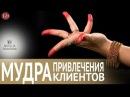 Как привлечь клиентов Мудра для привлечения новых клиентов. Наталия Правдина. В...