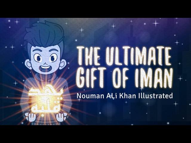 Каков окончательный дар Имана?