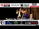 Секс временно доступен! 11.11 - нова комедія театру ЧОРНИЙ КВАДРАТ у Вінниці!