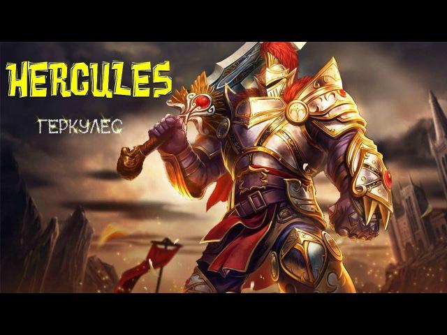 Smite: Ranked Duel - Alphabet Challenge. Hercules/Алфавит Челлендж. Геркулес