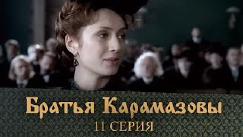 Братья Карамазовы (2007) | 11 Серия