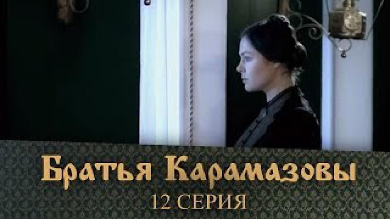Братья Карамазовы (2007) | 12 Серия