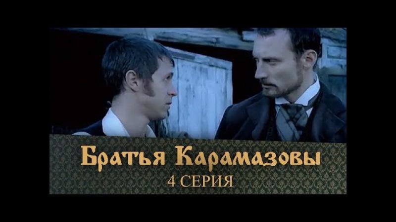 Братья Карамазовы (2007) | 4 Серия