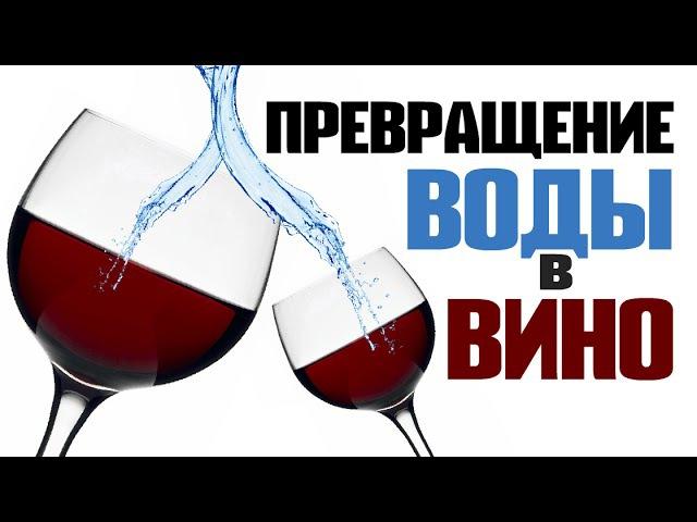 Как Превратить Воду в Вино и Наоборот - Красивый Трюк