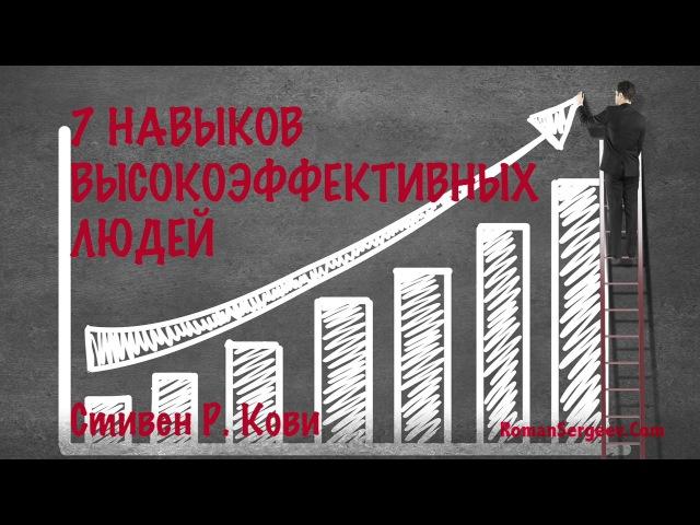 Стивен Кови. «Семь навыков высокоэффективных людей Мощные инструменты развития личности»   Саммари