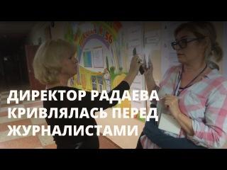 Директор школы Радаева кривлялась перед журналистами на выборах