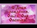 С Днем рождения Ольга, Оля, Оленька! Красивая видео открытка