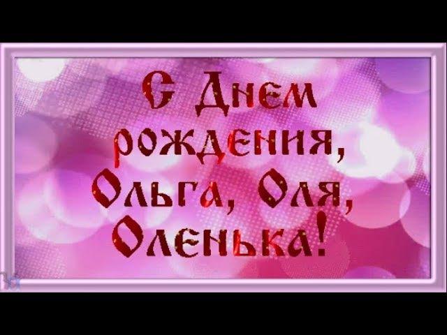 С Днем рождения Ольга Оля Оленька Красивая видео открытка