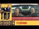 Ивановы Ивановы - 7 серия - комедийный сериал HD