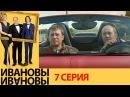 Ивановы Ивановы 7 серия комедийный сериал HD
