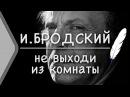 И. Бродский - Не выходи из комнаты