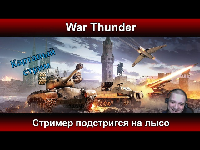 War Thunder - Стример подстригся на лысо   Паша Фриман 18
