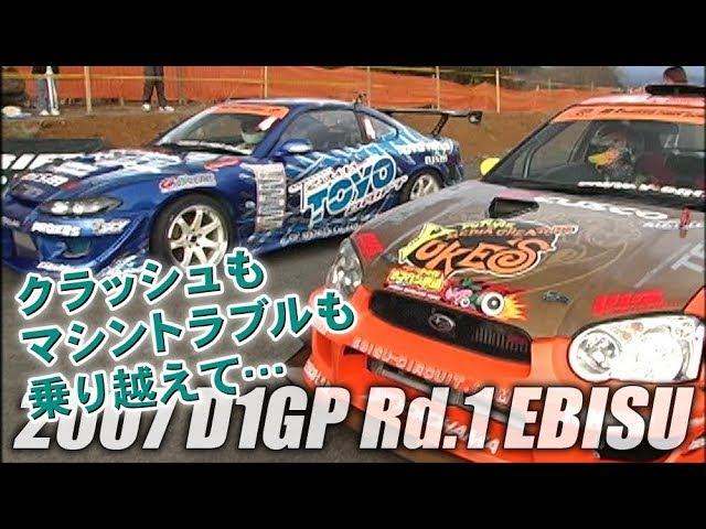 Video Option VOL.158 — D1GP 2007 Rd.1 at Ebisu Circuit: Tsuiso SEMIFINAL - FINAL.