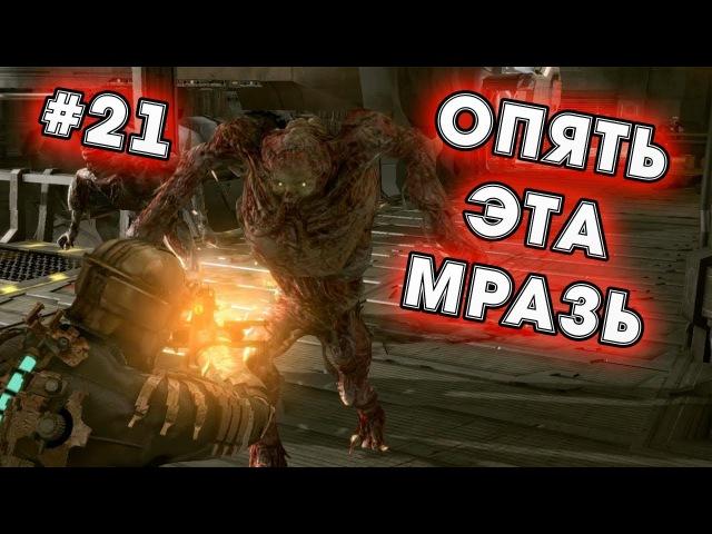 ЖАРИМ БЕССМЕРТНОГО НЕКРОМОРФА!! | Dead Space 21 Прохождение