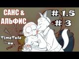 Санс и Альфис TimeTale Часть 1.5 и 3 (undertale comic dub)