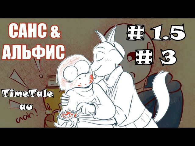 Санс и Альфис TimeTale Часть 1 5 и 3 undertale comic dub