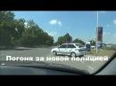 Угон полицеской машины (погоня) l Беспредел новой полиции (Нова поліція) или мент