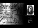 Тодар Кляшторны 1903 1937 Адкрытая лекцыя Андрэя Хадановіча