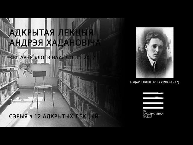 Тодар Кляшторны (1903-1937). Адкрытая лекцыя Андрэя Хадановіча