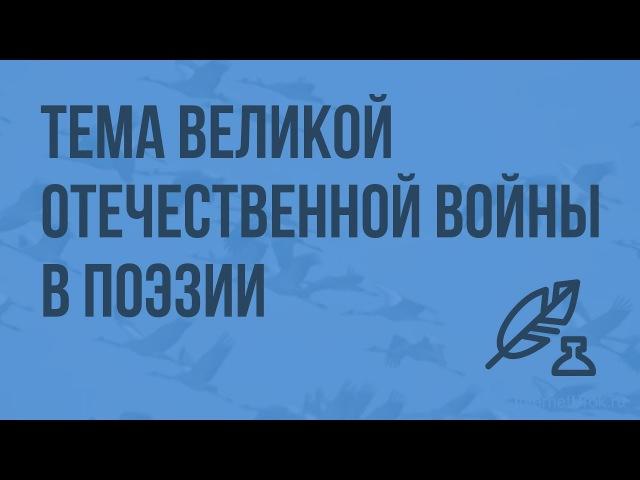 Литература 6 (Архангельский А.Н.) - Тема Великой Отечественной войны в поэзии