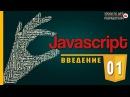 JavaScript - 1 Введение / Уроки для начинающих по JS