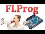Flprog - звуковые файлы на ардуино