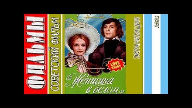 Женщина в белом (1981) Детектив, драма, Советский фильм