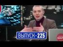 Країна У с Вечерним Марком выпуск 225 Молодежная комедия 2017