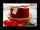 Рецепт КЕТЧУПА из помидоров чуть язык не проглотила