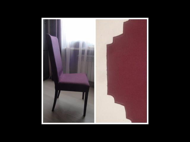 Как сшить чехол на стул Выкройка чехла на стул