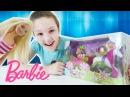 Видео для девочек БАРБИ. Как стать Феей Секрет Принцессы с ЛучшаяподружкаВаря....