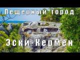Пещерный город Эски Кермен.  Путешествие по Крыму