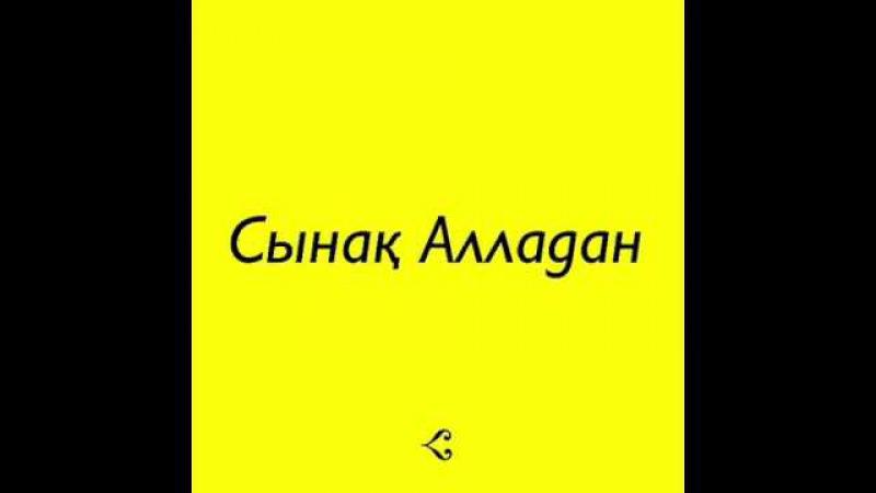 Сынақ Алладан / Ерлан Ақатаев