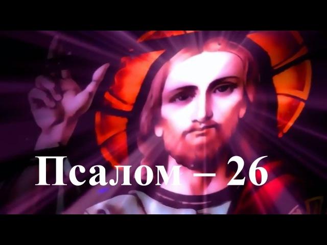 Псалом 26 cильная защита от врагов при унынии и в безотчетной скорби