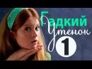 Гадкий утенок 1 серия - Легкая поучительная мелодрама о добре и зле! ( русские мелодрамы)