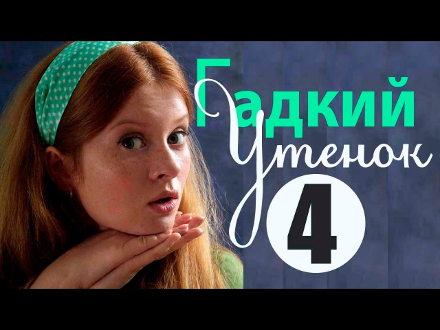 Гадкий утенок 4 серия Легкая поучительная мелодрама о добре и зле русские мелодрамы