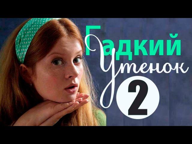 Гадкий утенок 2 серия Легкая поучительная мелодрама о добре и зле русские мелодрамы