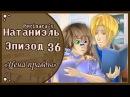 Натаниэль 36 эпизод Perinara Сладкий флирт