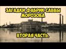 Загадки фабрик Саввы Морозова Вторая часть